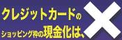 「ストップ!クレジットカード現金化」キャンペーン