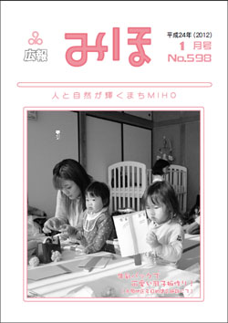 『広報みほ平成24年1月号表紙』の画像
