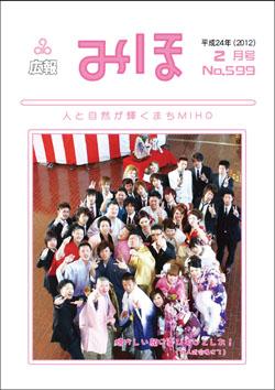 『広報みほ平成24年2月号表紙』の画像
