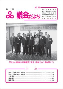 3月1日号(No.096)