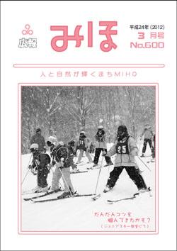 『広報みほ平成24年3月号表紙』の画像