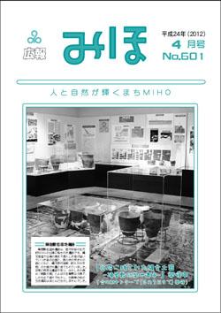 『広報みほ平成24年4月号表紙』の画像