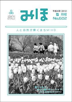 『広報みほ平成24年5月号表紙』の画像