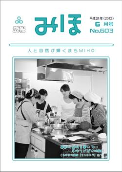 『広報みほ平成24年6月号表紙』の画像