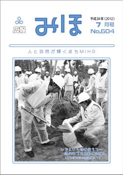 『広報みほ平成24年7月号表紙』の画像