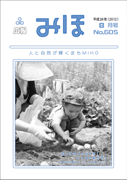広報みほ平成24年8月号表紙
