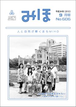 広報みほ平成24年9月号表紙