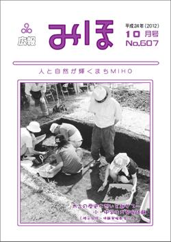 広報みほ平成24年10月号表紙