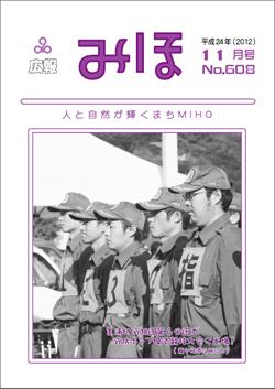 広報みほ平成24年11月号表紙