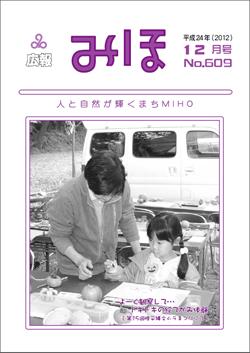 広報みほ平成24年12月号表紙