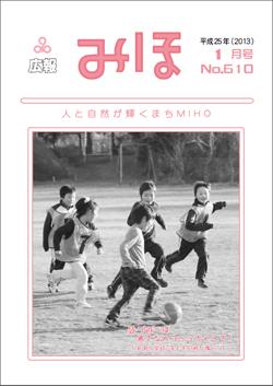 広報みほ平成25年1月号表紙