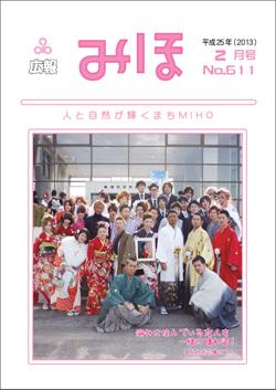 広報みほ平成25年2月号表紙