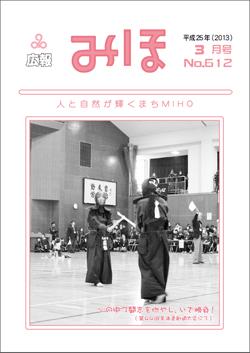 広報みほ平成25年3月号表紙