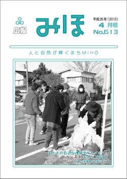 広報みほ平成25年4月号表紙