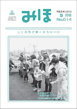 広報みほ平成25年5月号表紙