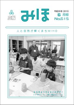 広報みほ平成25年6月号表紙