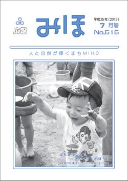 広報みほ平成25年7月号表紙