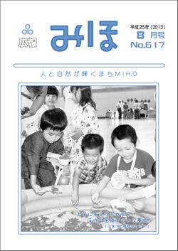 広報みほ平成25年8月号表紙