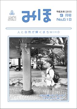 広報みほ平成25年9月号表紙