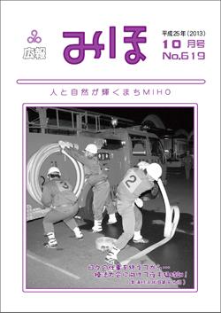『広報みほ平成25年10月号表紙』の画像