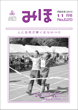 『広報みほ平成25年11月号表紙』の画像
