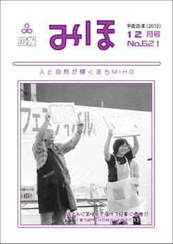 広報みほ平成25年12月号表紙