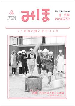 広報みほ平成26年1月号表紙