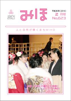 広報みほ平成26年2月号表紙