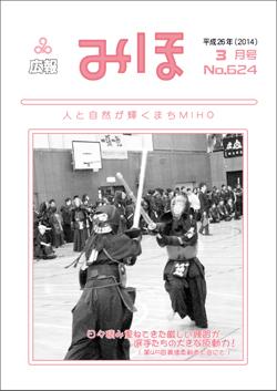 広報みほ平成26年3月号表紙