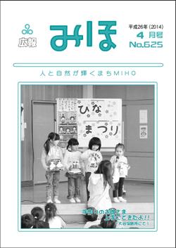 広報みほ平成26年4月号表紙