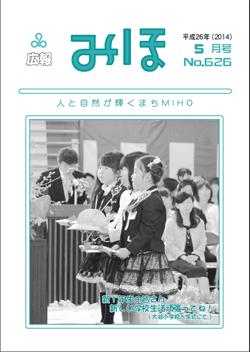 『広報みほ平成26年5月号表紙』の画像