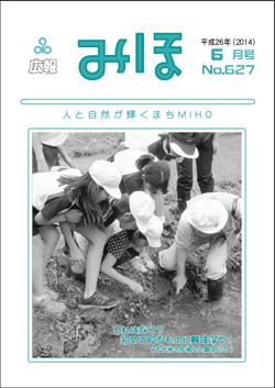 広報みほ平成26年6月号表紙