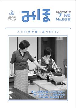 画像:広報みほ平成26年7月号表紙