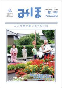 『広報みほ平成26年8月号表紙』の画像