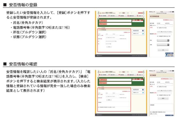 『『安否確認サービス』の画像』の画像