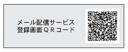 『メール配信サービスQRコード』の画像