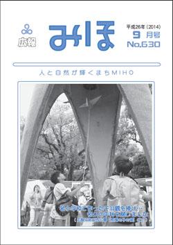 『広報みほ平成26年9月号表紙』の画像