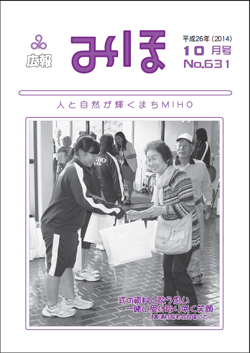 『広報みほ平成26年10月号表紙』の画像