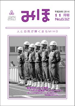 『広報みほ平成26年11月号表紙』の画像