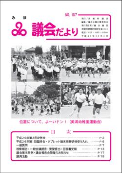 『議会だより平成26年11月1日号表紙』の画像