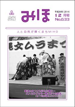 『広報みほ平成26年12月号表紙』の画像