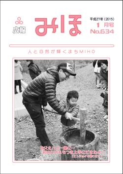 『広報みほ平成27年1月号表紙』の画像