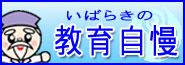 『大好き茨城』の画像