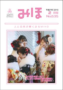 『広報みほ平成27年2月号表紙』の画像