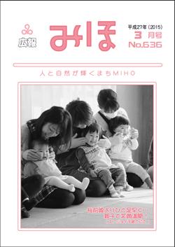 『広報みほ平成27年3月号表紙』の画像