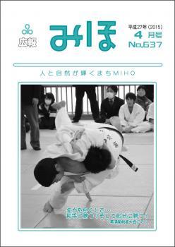『広報みほ平成27年4月号表紙』の画像