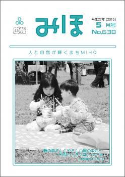 『広報みほ平成27年5月号表紙』の画像