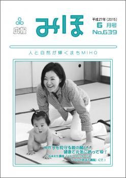『広報みほ 平成27年6月号表紙』の画像