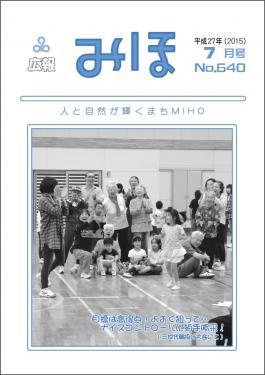 『広報みほ平成27年7月号表紙』の画像