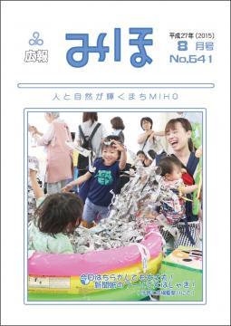 『広報みほ平成27年8月号表紙』の画像
